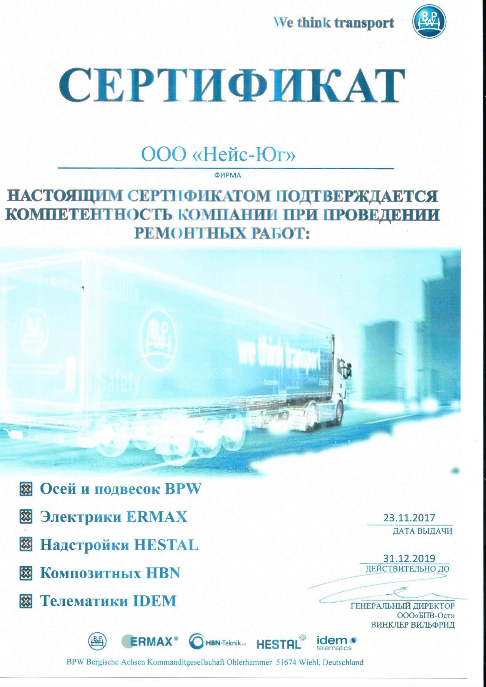 Сертификат ООО «Нейс-Юг»