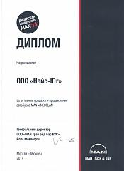 Диплом ООО «Нейс-Юг»