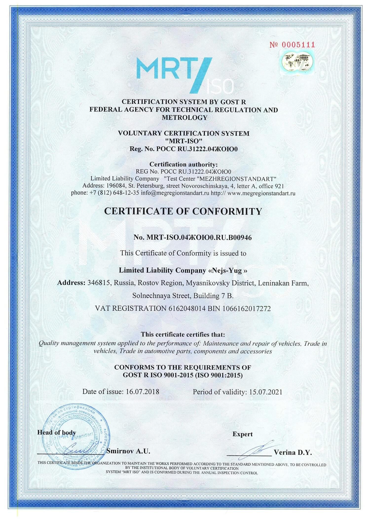Сертификат соответствия ООО «Нейс-Юг» ENG