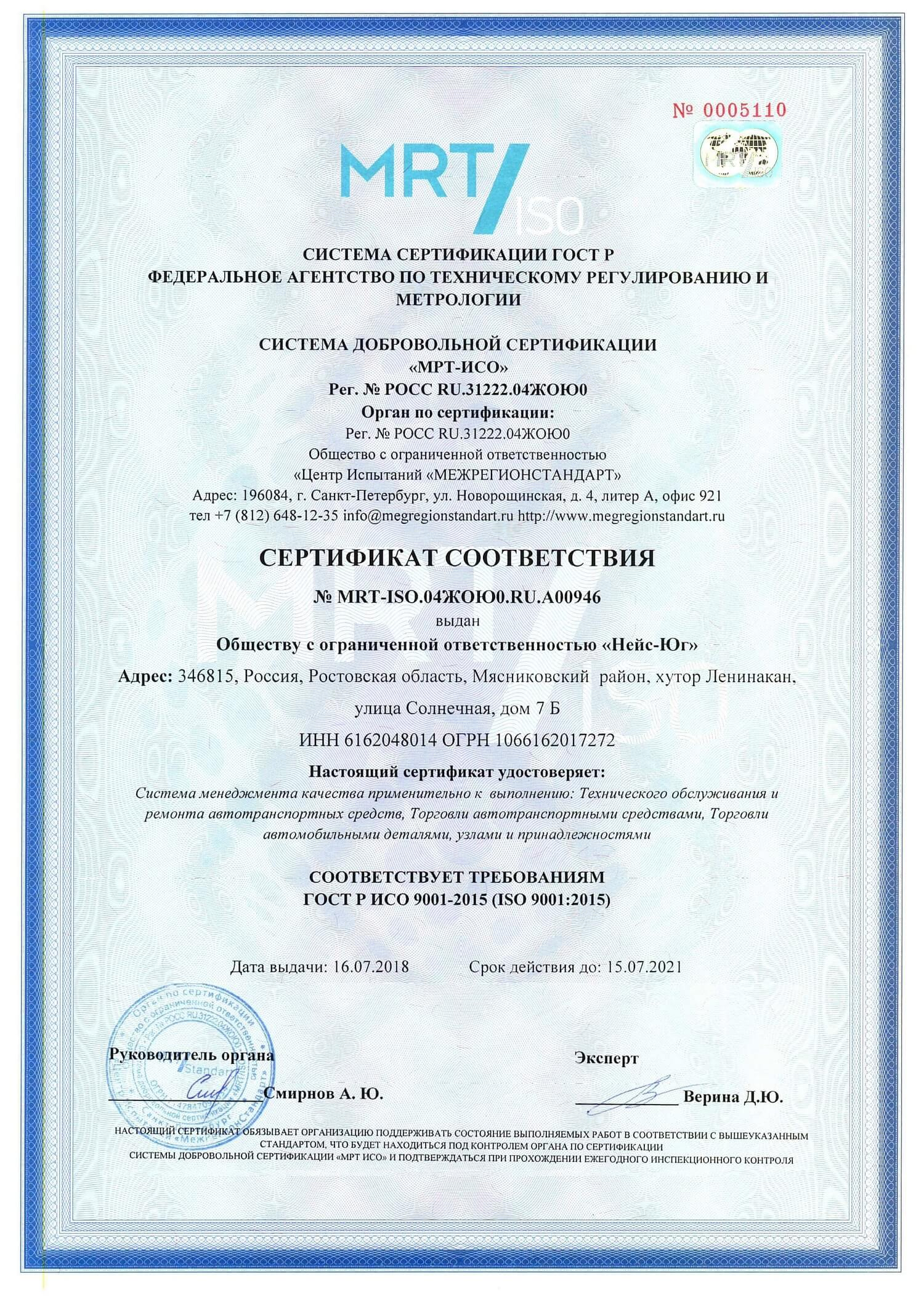 Сертификат соответствия ООО «Нейс-Юг»
