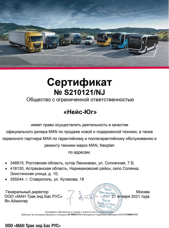 Сертификат соответствия ООО «Нейс-Юг» ru